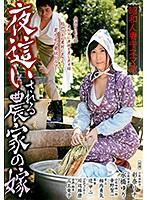 昭和人妻キネマ館 夜這いされる農家の嫁