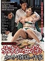 「昭和人妻キネマ館 旅館の女将とカストリ雑誌の作家 上野菜穂」のパッケージ画像