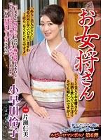 「お女将さん 小早川怜子」のパッケージ画像