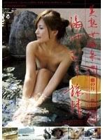 「美熟女温泉 湯けむり旅情 卯月 藤の月 牧野遥32歳」のパッケージ画像