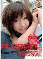 「BLOG GIRL」のパッケージ画像
