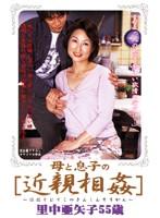 「母と息子の[近親相姦]里中亜矢子55歳」のパッケージ画像