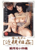 「母と息子の[近親相姦]鮎川るい39歳」のパッケージ画像