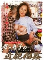 「母と息子の[近親相姦]山本艶子50歳」のパッケージ画像