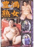 「豊満熟女 DVD Version Vol.1」のパッケージ画像