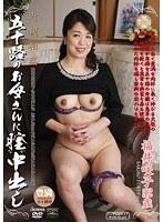 近親相姦 五十路のお母さんに膣中出し 福井咲子