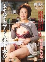 「近親相姦 五十路のお母さんに膣中出し 深沢敏江」のパッケージ画像