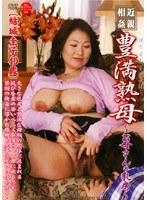 「近親相姦 豊満熟母 ~お母さんの乳房~ [結城圭子40歳]」のパッケージ画像