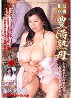 近親相姦 豊満熟母 ~お母さんの巨大な乳房が好きだから~ [藤ノ宮礼美38歳]
