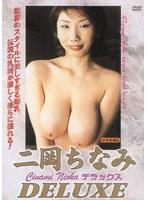 「二岡ちなみDELUXE」のパッケージ画像