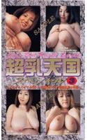 「超乳天国 スペシャル 3」のパッケージ画像