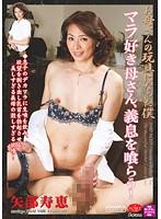 お母さんの玩具になった僕 マラ好き母さん、義息を喰らう! 矢部寿恵