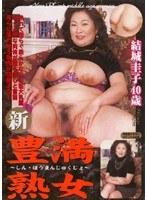 「新 豊満熟女 結城圭子」のパッケージ画像