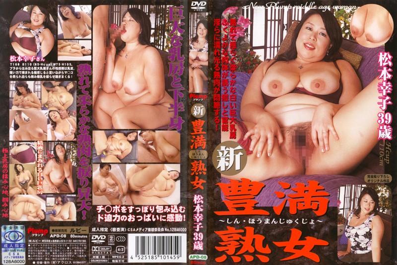 新 豊満熟女 松本幸子 39歳