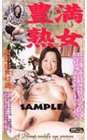 「豊満熟女 相田由貴」のパッケージ画像