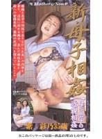 「新・母子相姦 母と息子の近親相姦 紫彩乃」のパッケージ画像