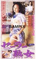 「セーラー熟女 8」のパッケージ画像