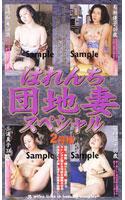 「はれんち団地妻スペシャル 2号棟」のパッケージ画像
