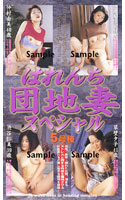 「はれんち団地妻スペシャル 5号棟」のパッケージ画像