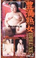 「豊満熟女 DELUXE vol.5」のパッケージ画像