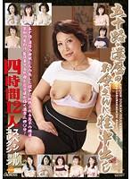 「五十路・還暦のお母さんに膣中出し 四時間12人スペシャルコレクション」のパッケージ画像