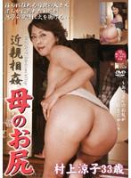 「近親相姦 母のお尻 村上涼子33歳」のパッケージ画像
