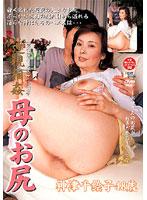 「近親相姦 母のお尻 神津千絵子48歳」のパッケージ画像
