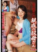 「【母子相姦外伝】親戚の叔母さん 仲田絵理46歳」のパッケージ画像