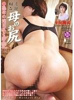 「近親相姦 母のお尻 平尾雅美」のパッケージ画像