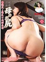 「近親相姦 母のお尻 木村真子」のパッケージ画像