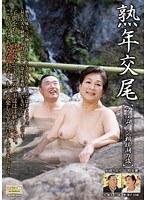 「熟年交尾 フルムーン相模湖の旅 片桐葉子」のパッケージ画像
