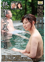 「熟年交尾 フルムーン渋川の旅 里中亜矢子」のパッケージ画像
