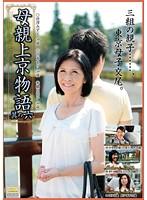 母親上京物語 其の六 三組の親子……、東京母子交尾。
