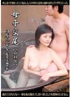 「母子交尾 [石和路]」のパッケージ画像