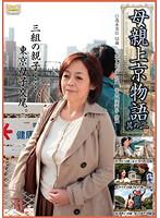 母親上京物語 其のニ 三組の親子…、東京母子交尾。