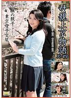 母親上京物語 其の四 三組の親子…、東京母子交尾。