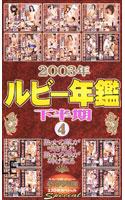 「2003年 ルビー年鑑 4 下半期」のパッケージ画像