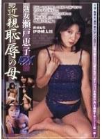 熟女瀬戸恵子DX 近親恥辱の母