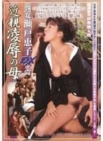 「熟女瀬戸恵子DX2 近親凌辱の母」のパッケージ画像