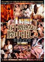 「4時間!五十路熟女に膣中出し 2 凌辱レイプ篇」のパッケージ画像