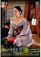 「昭和発禁性小説 痴人の凌辱愛 閨鬼 阪田奈美」のパッケージ画像