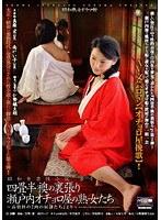 昭和発禁性小説 四畳半襖の裏張り 瀬戸内オチョロ屋の熟女たち