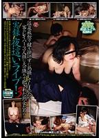 「温泉旅館で鍵も掛けず熟睡してしまったら客のレイパー3人組に夫の隣りで犯された熟女たちの実録夜這いライブ! 3」のパッケージ画像