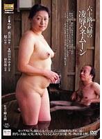 「六十路夫婦の凌辱ハネムーン ~山形・酒田篇~」のパッケージ画像