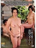 「六十路夫婦の凌辱ハネムーン ~しまなみ海道・大島篇~」のパッケージ画像