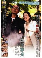 「熟年旅交 ~北海道・美瑛篇~ 野口京子」のパッケージ画像