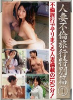 「人妻不倫旅行特別篇 1」のパッケージ画像