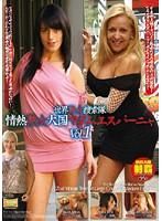 「世界熟女捜索隊 情熱熟女大国マダムエスパーニャ VOL.1」のパッケージ画像