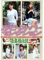 「ルビースーパーセレクション 若奥様伝説2」のパッケージ画像