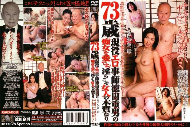 Порно японское старое